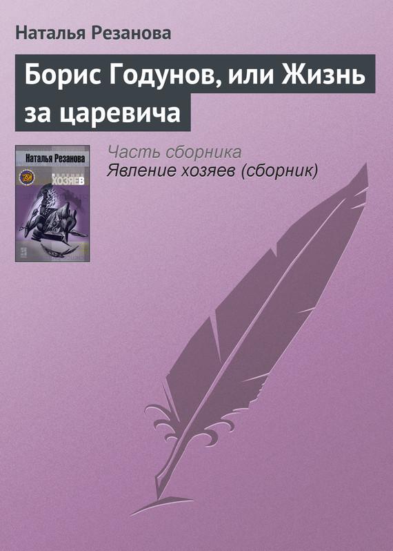 цены  Наталья Резанова Борис Годунов, или Жизнь за царевича