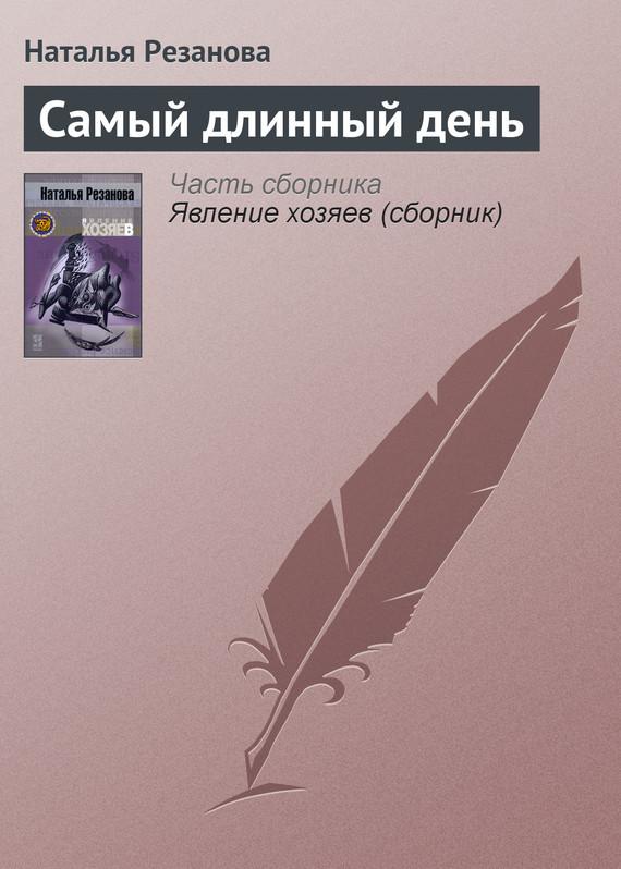 интригующее повествование в книге Наталья Резанова