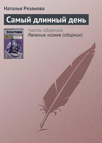 Резанова, Наталья  - Самый длинный день