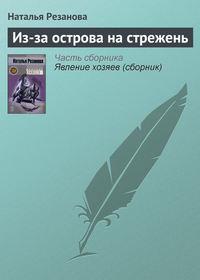 Резанова, Наталья  - Из-за острова на стрежень