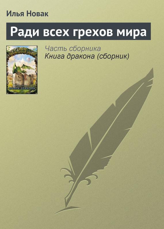 Илья Новак Ради всех грехов мира