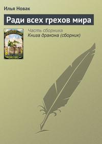 Новак, Илья  - Ради всех грехов мира