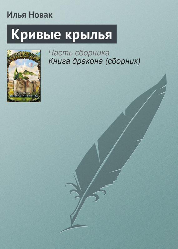 Илья Новак Кривые крылья