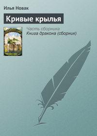 Новак, Илья  - Кривые крылья