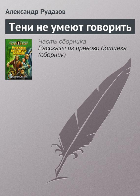 Александр Рудазов Тени не умеют говорить