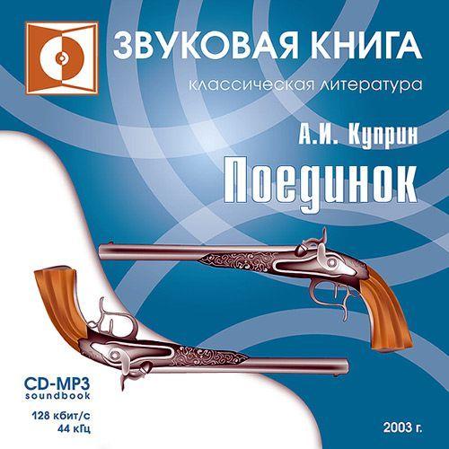 Александр Куприн Поединок