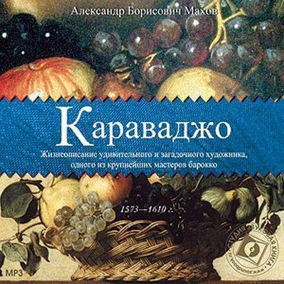 Караваджо - Александр Махов