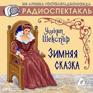 Уильям Шекспир Зимняя сказка. Аудиоспектакль друэ в вьель п л паста а еще лазанья равиоли и каннеллони