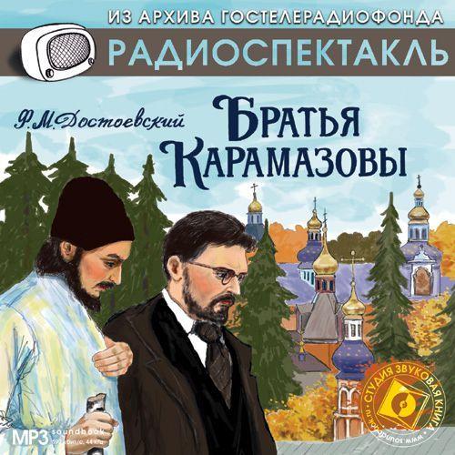 Братья Карамазовы. Аудиоспектакль - Федор Достоевский