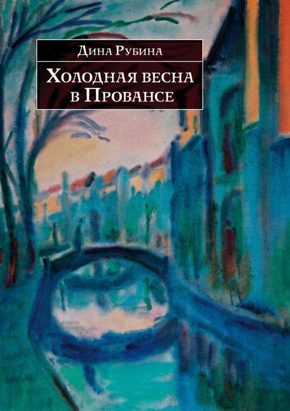 Дина Рубина Холодная весна в Провансе (сборник) дина рубина альт перелетный