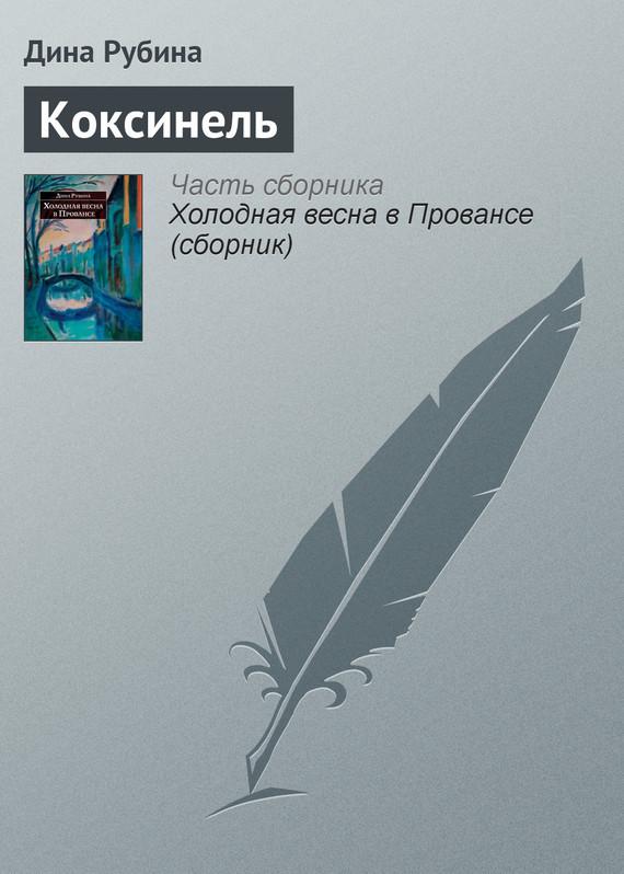 Обложка книги Коксинель, автор Рубина, Дина