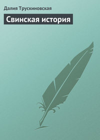 Трускиновская, Далия  - Свинская история