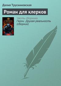 - Роман для клерков