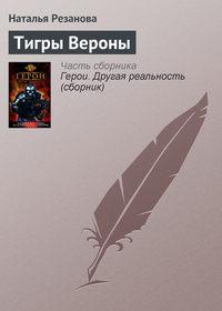 Резанова, Наталья  - Тигры Вероны