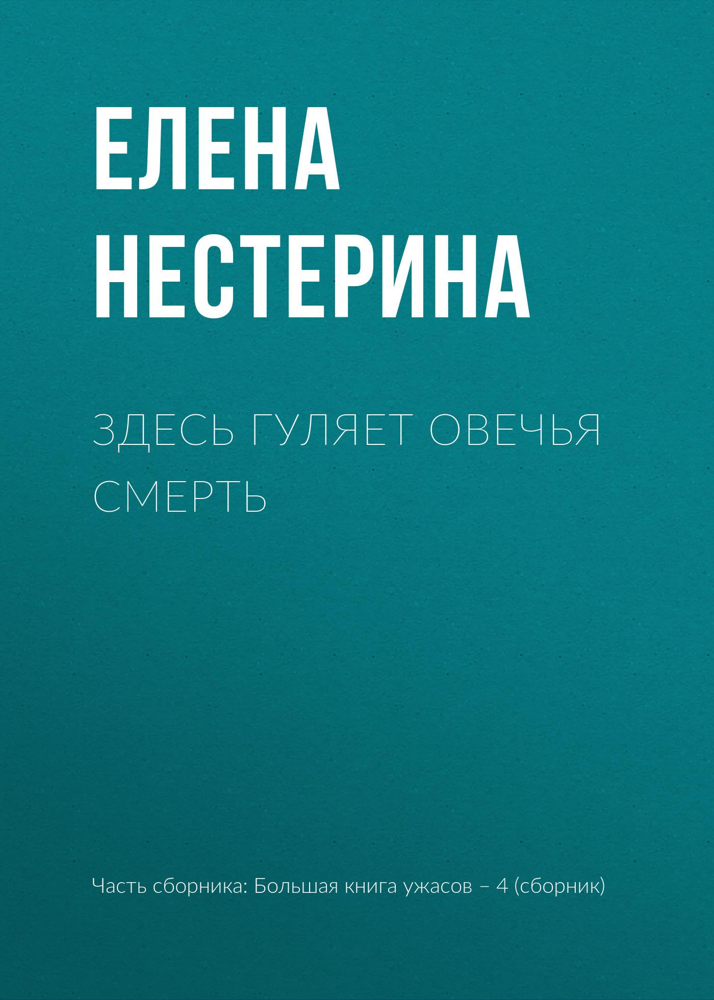 Елена Нестерина Здесь гуляет Овечья Смерть
