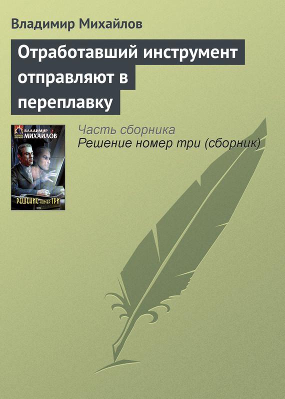 напряженная интрига в книге Владимир Михайлов