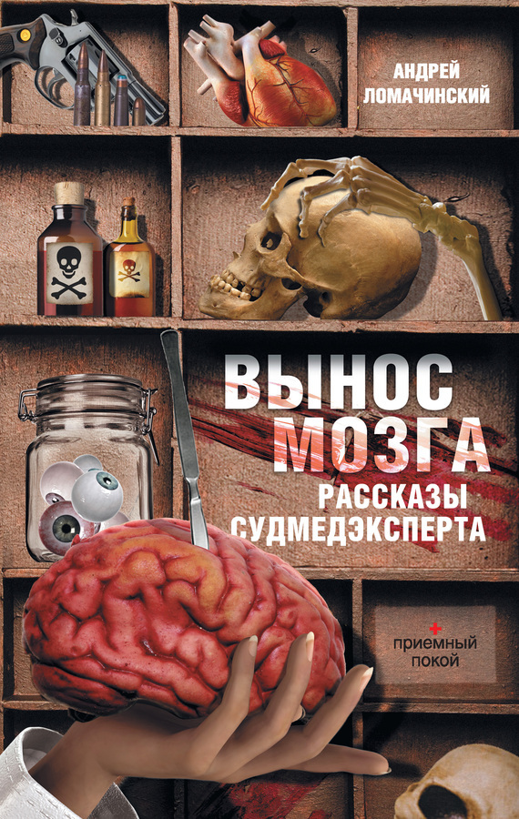 Обложка книги Вынос мозга. Рассказы судмедэксперта (сборник), автор Ломачинский, Андрей