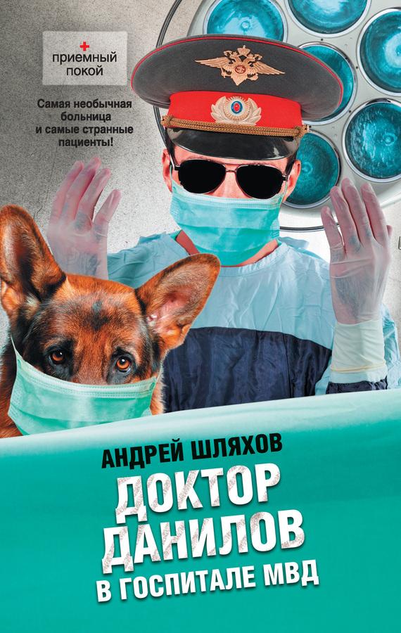 Скачать Доктор Данилов в госпитале МВД бесплатно Андрей Шляхов
