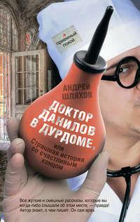 Шляхов, Андрей  - Доктор Данилов в дурдоме, или Страшная история со счастливым концом