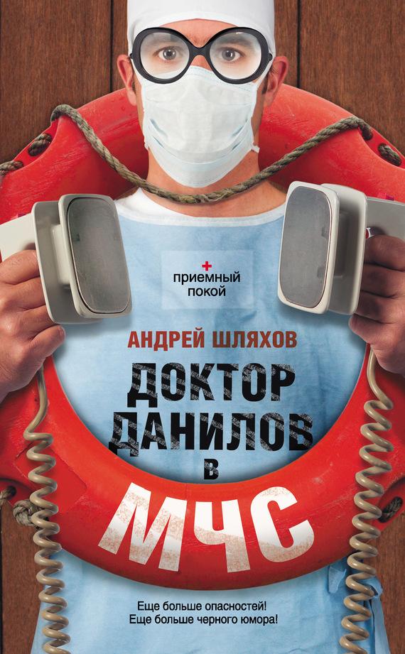 Доктор Данилов в МЧС - Андрей Шляхов