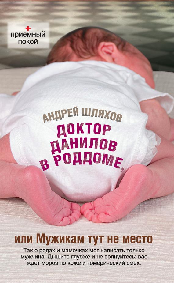 Доктор Данилов в роддоме, или Мужикам тут не место