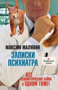 - Записки психиатра (сборник)