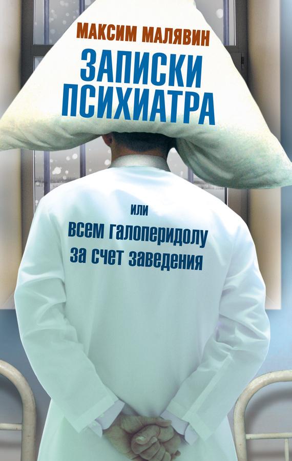 Обложка книги Записки психиатра, или Всем галоперидолу за счет заведения, автор Малявин, Максим
