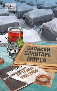 Ульянов, Артемий  - Записки санитара морга