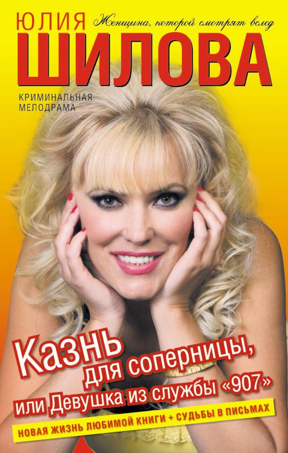 Юлия Шилова Казнь для соперницы, или Девушка из службы «907»