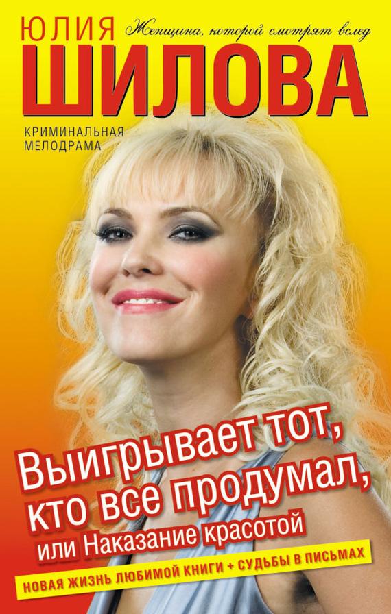 Юлия Шилова Выигрывает тот, кто все продумал, или Наказание красотой купить