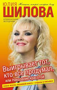 Шилова, Юлия  - Выигрывает тот, кто все продумал, или Наказание красотой
