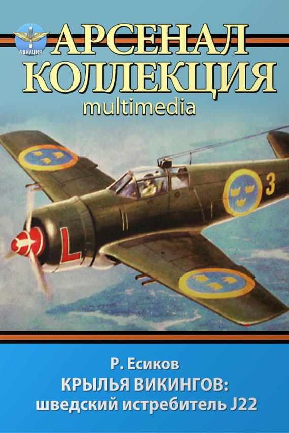 Роман Есиков Крылья викингов: шведский истребитель J22