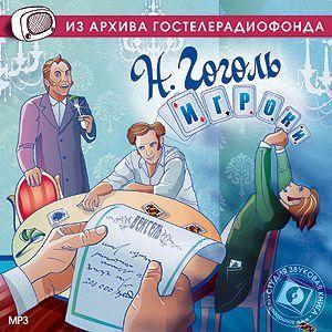 Николай Гоголь Игроки. Аудиоспектакль театр сатиры билет 06 февраля