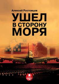 Ростовцев, Алексей  - Ушел в сторону моря