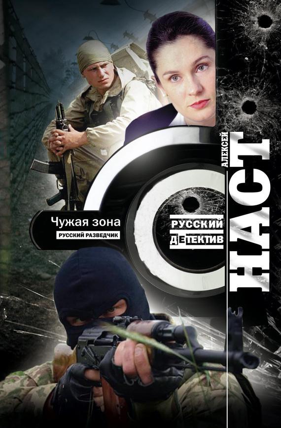 Чужая зона - Алексей Наст