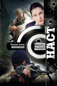 Наст, Алексей  - Чужая зона