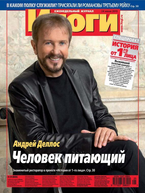 цены  Отсутствует Журнал «Итоги» №25 (889) 2013