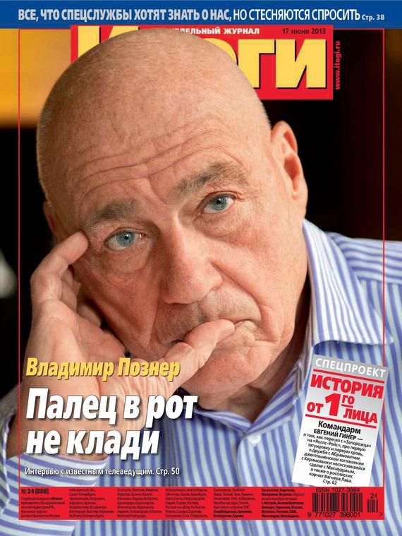Отсутствует Журнал «Итоги» №24 (888) 2013