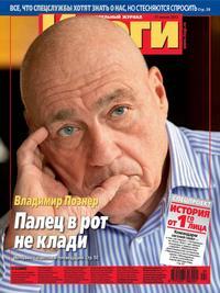 - Журнал «Итоги» №24 (888) 2013