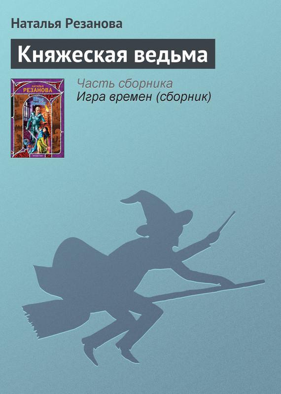 Княжеская ведьма