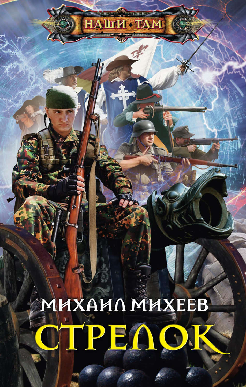 Михаил михеев книги скачать бесплатно без регистрации