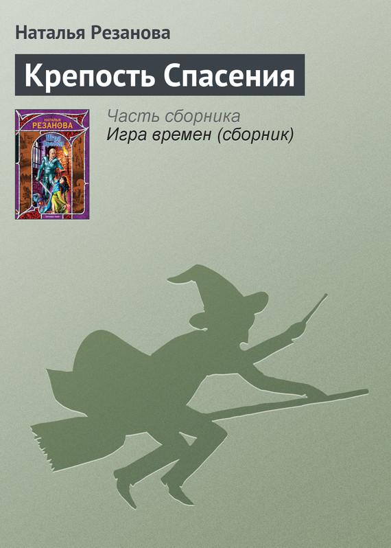 захватывающий сюжет в книге Наталья Резанова