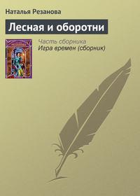 Резанова, Наталья  - Лесная и оборотни