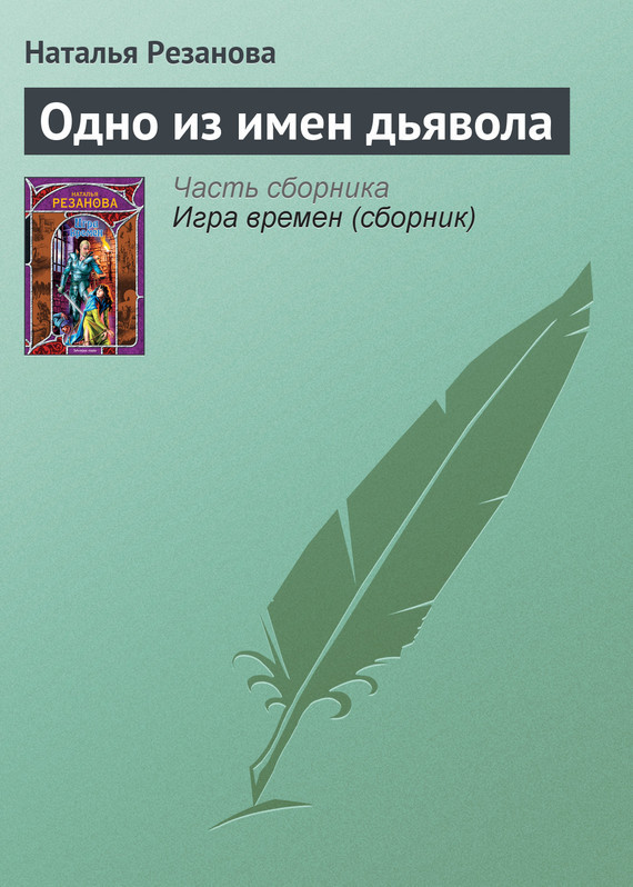 Наталья Резанова Одно из имен дьявола ISBN: 978-5-17-057260-1, 978-5-403-00432-9 diana 4 16x42 ao tactical riflescope mil dot reticle optical sight most popular hunting rifle scope free shipping