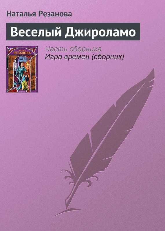 Наталья Резанова бесплатно