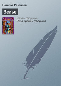 Резанова, Наталья  - Зелье