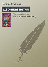 Резанова, Наталья  - Двойная петля