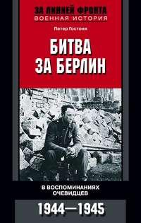 Гостони, Петер  - Битва за Берлин. В воспоминаниях очевидцев. 1944-1945