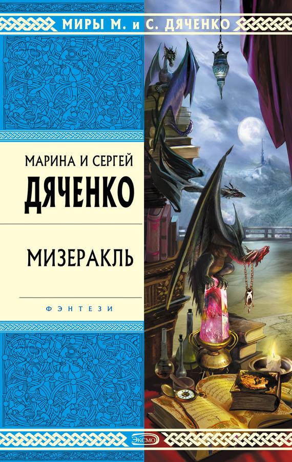 Марина и Сергей Дяченко Мизеракль