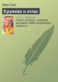 Грей, Мари  - Кружева и атлас